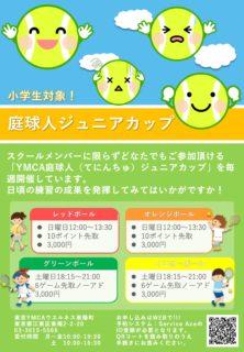 『小学生対象!』庭球人ジュニアカップ